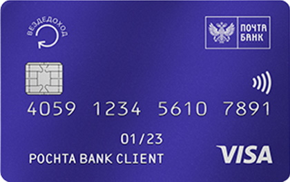Кредитная карта Вездеход Почта Банк